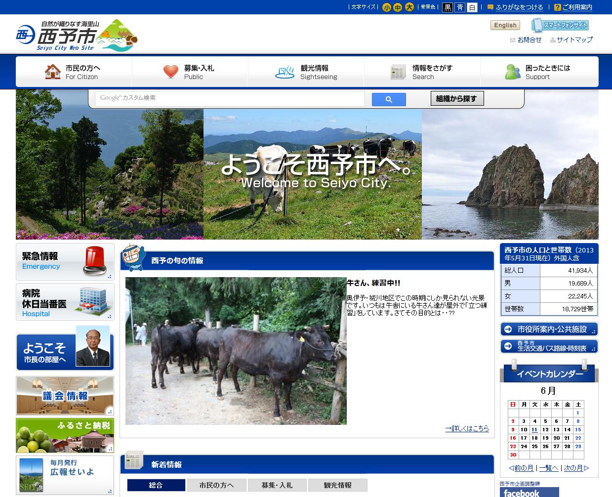 西予市ホームページ